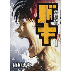 Baki Renewal Edition Vol. 1