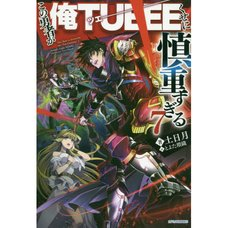 Cautious Hero: The Hero is Overpowered but Overly Cautious Vol. 7 (Light Novel)