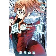 Fuuka Vol. 13