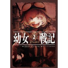 Saga of Tanya the Evil Vol. 2 (Light Novel)