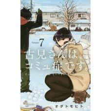 Komi Can't Communicate Vol. 7
