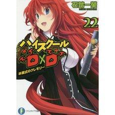 High School DxD Vol. 22 (Light Novel)