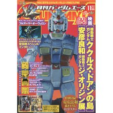 Monthly Gundam Ace November 2021