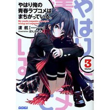 My Teen Romantic Comedy SNAFU Vol. 3 (Light Novel)