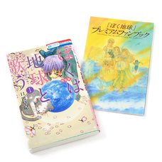 Boku wa Chikyuu to Utau Vol. 1 Special Edition w/ Please Save My Earth Premium Fan Book