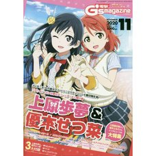 Dengeki G's Magazine November 2020