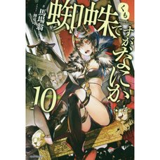 So I'm a Spider So What? Vol. 10 (Light Novel)