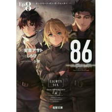 86 -Eighty Six- Vol. 8 (Light Novel)