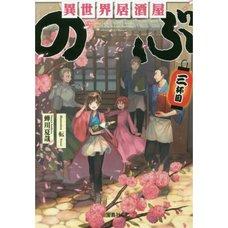 Isekai Izakaya Nobu Vol. 3 (Light Novel)