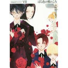Asumiko Nakamura Collection Vol. 7