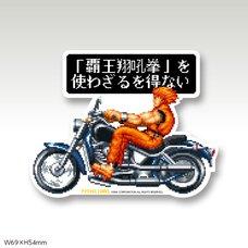 Pixel Label Haoh Sho Ko Ken wo Tsukawazaru wo Enai Sticker