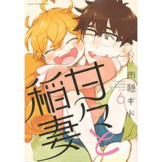Sweetness and Lightning Vol. 6