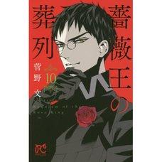 Requiem of the Rose King Vol. 10