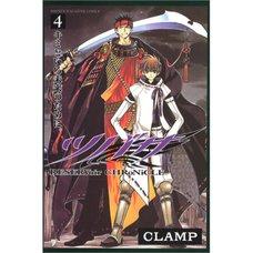 Tsubasa: Reservoir Chronicle Vol. 4
