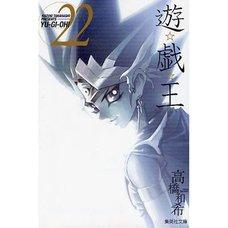 Yu-Gi-Oh! Vol. 22