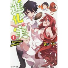 The Evolution Fruit: Conquering Life Unknowingly Vol. 1 (Light Novel)