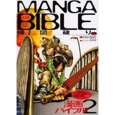 Manga Bible Vol.2 Breaking Composition