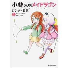 Miss Kobayashi's Dragon Maid: Kanna's Everyday Life Vol. 2