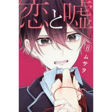 Love and Lies Vol. 8