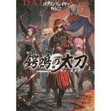 Goblin Slayer Side Story II: Dai Katana Vol. 1 (Light Novel)