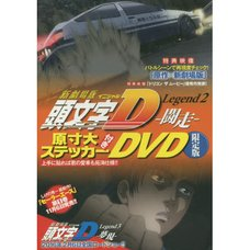 Initial D Legend 2: Tousou Limited Edition DVD w/ Sticker
