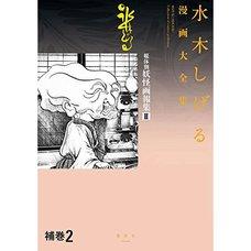 Shigeru Mizuki Complete Works  Supplement 2