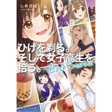 Higehiro: After Being Rejected I Shaved and Took in a High School Runaway: Each Stories (Light Novel)