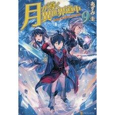 Tsukimichi: Moonlit Fantasy Vol. 9 (Light Novel)