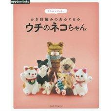 I Love Cats: Make Your Own Cat Crochet Amigurumi