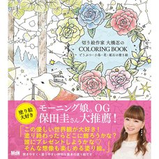 Paper Cutout Artist Shinobu Ohashi Coloring Book