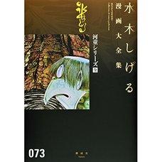 Shigeru Mizuki Complete Works Vol. 73