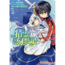 Seirei Gensouki: Spirit Chronicles Vol. 1