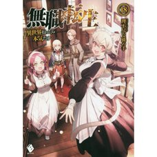 Mushoku Tensei: Isekai Ittara Honki Dasu Vol. 18 (Light Novel)