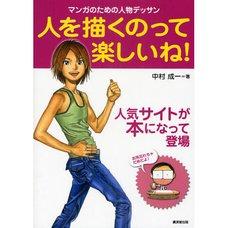 It's Fun to Draw People! Drawing People for Manga