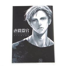 Genocidal Organ Artworks