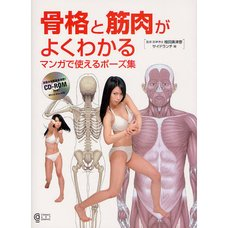 See the Skeleton and Muscles A Pose Collection for Manga