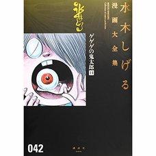 Shigeru Mizuki Complete Works Vol. 42: GeGeGe no Kitaro Vol. 14
