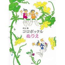 Koropokkur Coloring Book