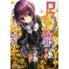 Ro-Kyu-Bu! Vol. 11 (Light Novel)