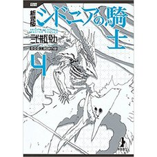 Knights of Sidonia New Edition Vol. 4