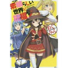 KonoSuba: God's Blessing on This Wonderful World! Megumin Comic Anthology
