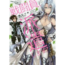 Combatants Will Be Dispatched! Vol. 1 (Light Novel)