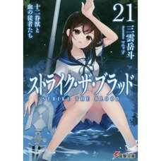Strike the Blood Vol. 21 (Light Novel)