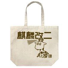 Kantai Collection -KanColle- Kirin Kai Ni Large Tote Bag