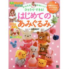 Easy! Kawaii! You Can Do it on Your Own! Amigurumi for Beginners