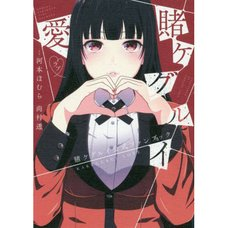 Kakegurui - Love: Official Fanbook