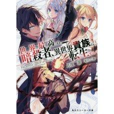 The World's Finest Assassin Gets Reincarnated in Another World as an Aristocrat Vol. 1 (Light Novel)