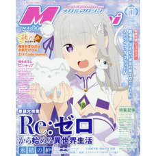 Megami Magazine January 2020