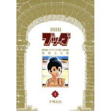 Buddha Vol.1 Original Version Reprint Compendium