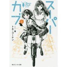 Super Cub Vol. 2 (Light Novel)
